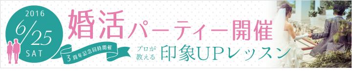 6月25日(土)【特別企画】婚活パーティー × 印象UPレッスン