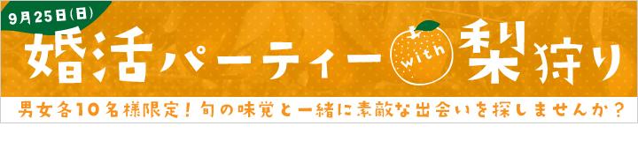 3周年記念イベント9月25日(日)『梨狩りwith婚活パーティー』開催
