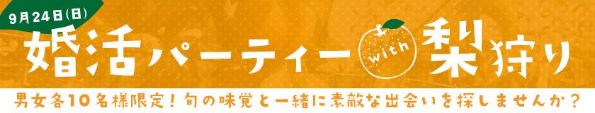 20170924 梨狩りwith婚活パーティー