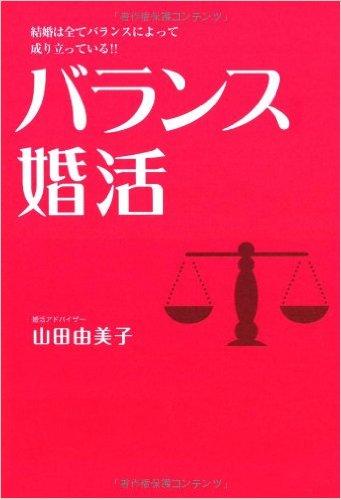 書籍:バランス婚活 ~結婚はバランスによって成り立っている!!