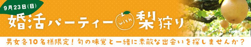 5周年記念イベント9月23日(日)『梨狩りwith婚活パーティー』受付中