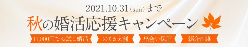 秋の婚活応援キャンペーン