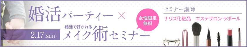 2月17日(日)【特別企画】『婚活パーティー & 婚活メイク術セミナー』