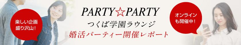 PARTY☆PARTY つくば学園ラウンジ婚活パーティー開催レポート